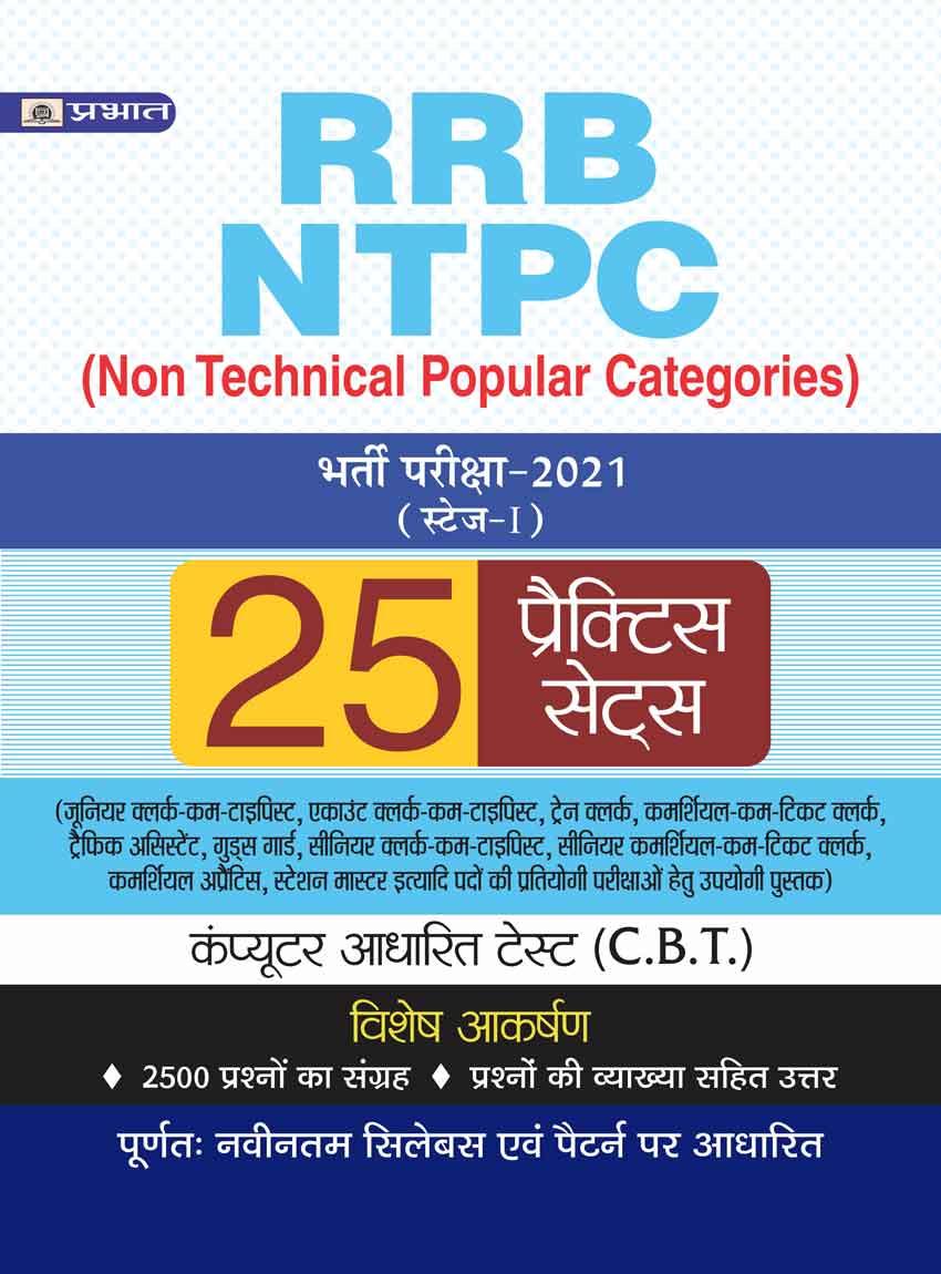 RRB NTPC BHARTI PARIKSHA-2021 25 PRACTICE SETS