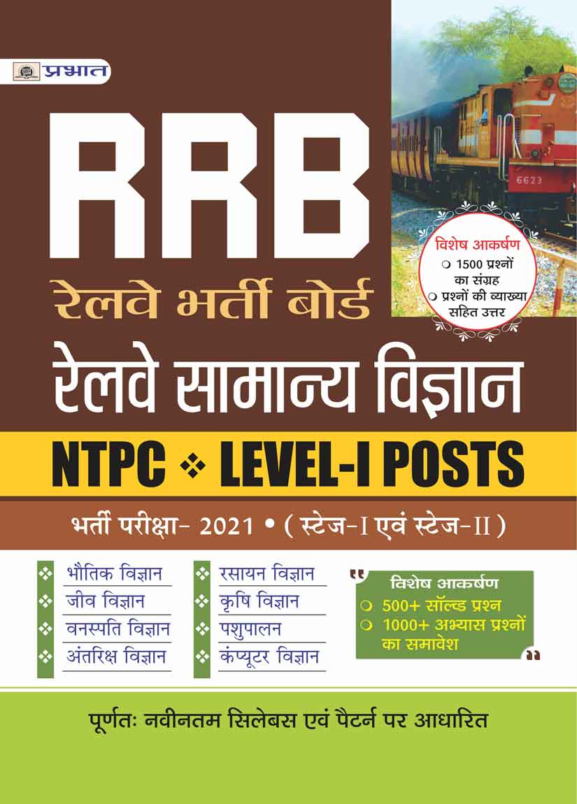 RRB RAILWAY SAMANYA VIGYAN NTPC, LEVEL-I POSTS BHARTI PARIKSHA-2021