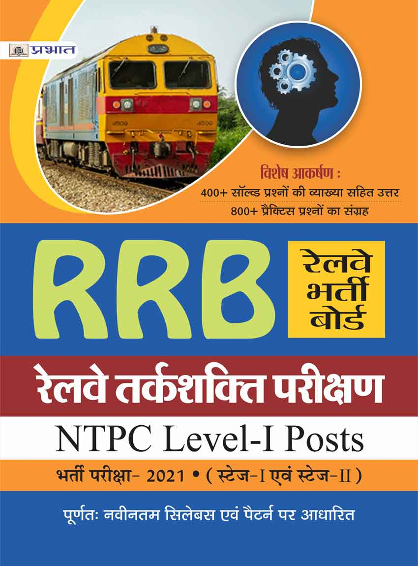 RRB RAILWAY TARKSHAKTI PARIKSHAN NTPC, LEVEL-I POSTS BHARTI PARIKSHA-2...