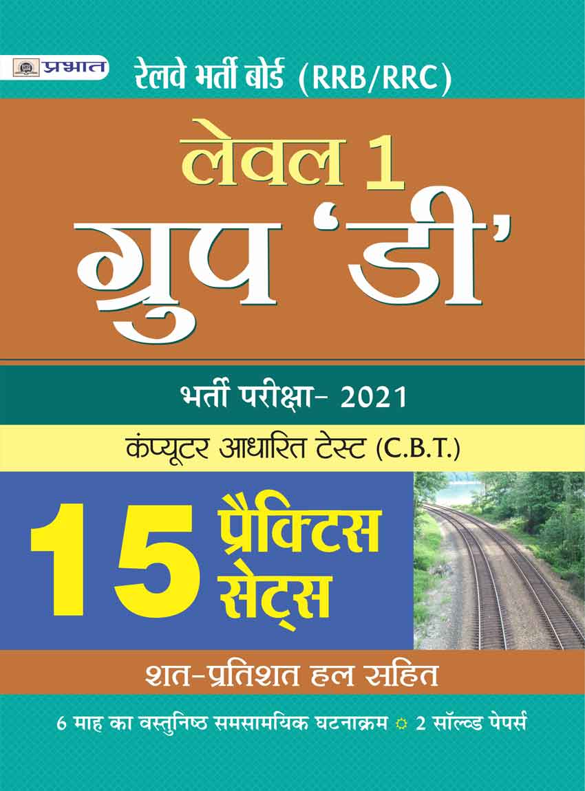 RAILWAY BHARTI BOARD LEVEL 1 GROUP 'D' BHARTI PARIKSHA 2021 15 PRA...