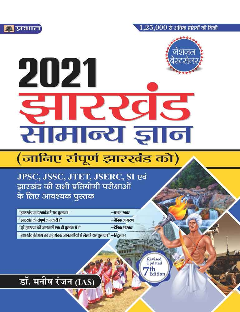 Jharkhand Samanya Gyan 2021
