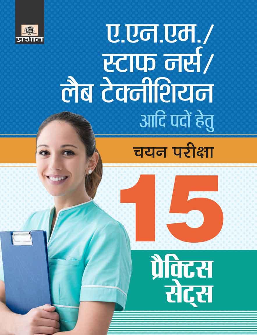 A.N.M./Staff Nurse/Lab Technician (Chayan Pariksha) 15 Practice Sets