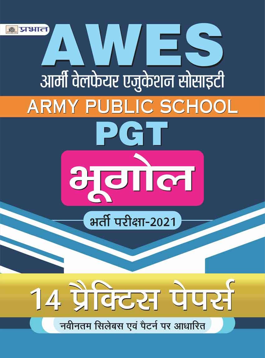 ARMY PUBLIC SCHOOL PGT BHUGOL 15 PRACTICE SETS