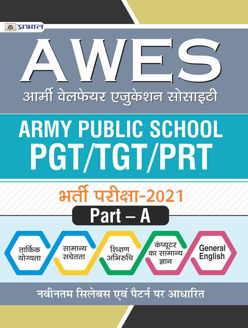 ARMY PUBLIC SCHOOL TGT PGT/TGT/PRT BHARTI PARIKSHA 2021 GUIDE