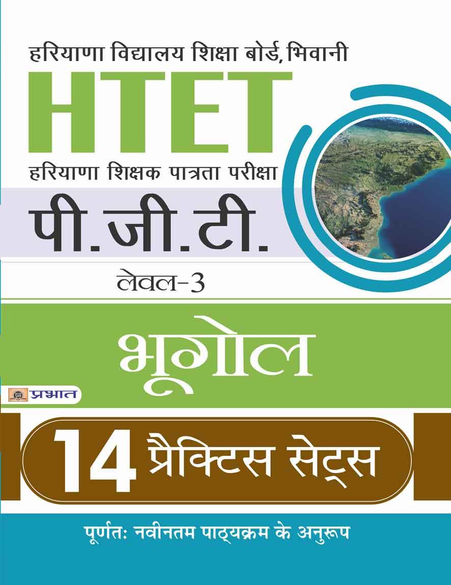 HTET (HARYANA SHIKSHAK PATRATA PARIKSHA) PGT (LEVEL-3) BHUGOL 14 PRACTICE SETS
