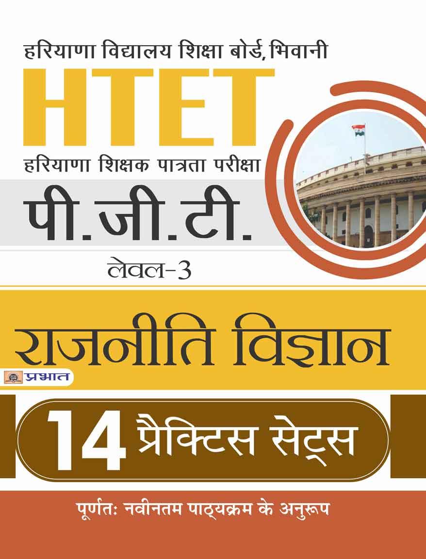 HTET (HARYANA SHISHAK PATRATA PARIKSHA) PGT (LEVEL-3) RAJNITI VIGYAN 14 PRACTICE SETS
