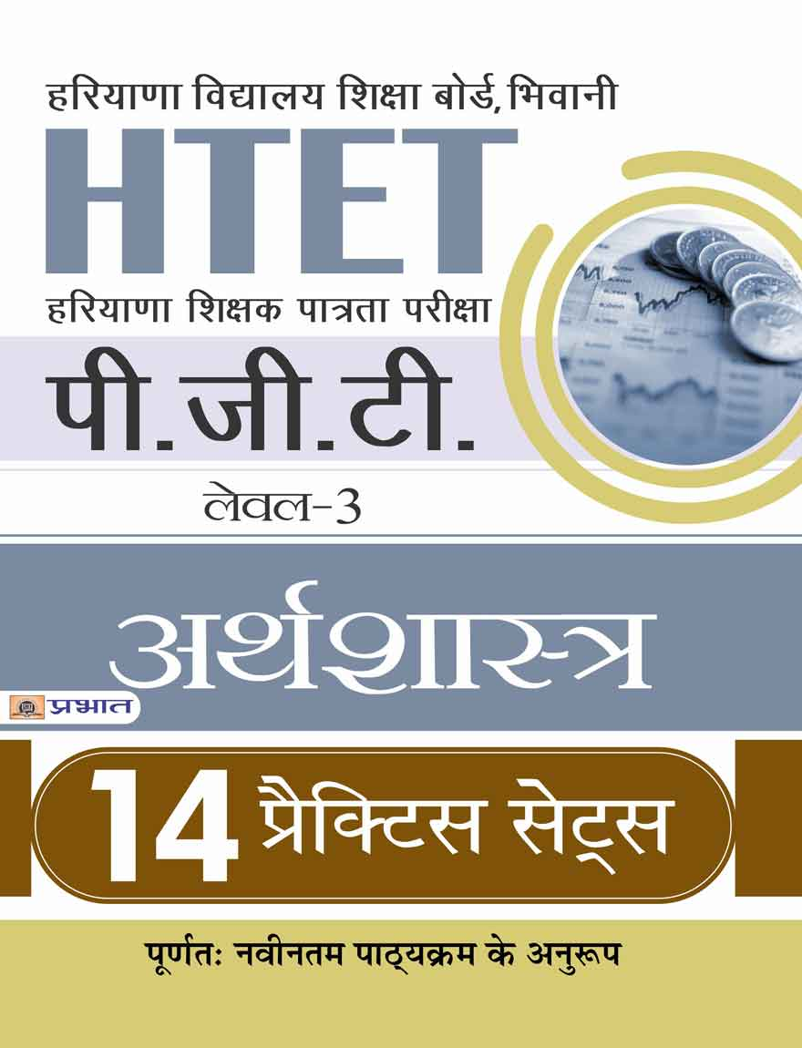 HTET (HARYANA SHIKSHAK PATRATA PARIKSHA) PGT (LEVEL-3) ARTHSHASTRA 14 PRACTICE SETS