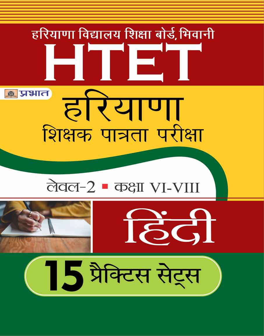HTET HARYANA SHIKSHAK PATRATA PARIKSHA LEVEL-2 (CLASS VI-VIII) HINDI 15 PRACTICE SETS