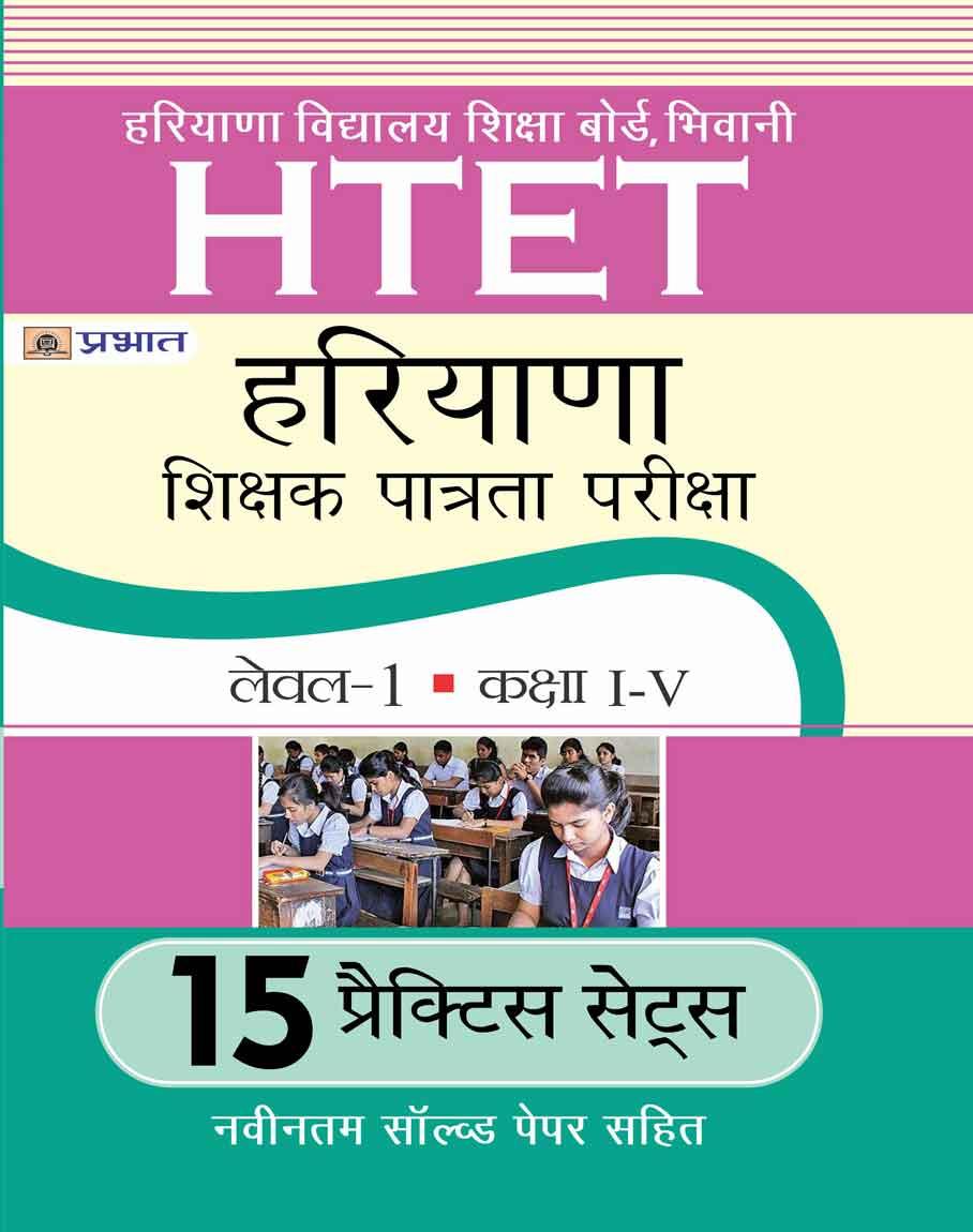 HTET HARYANA SHIKSHAK PATRATA PARIKSHA  LEVEL-1 (CLASS I-V) 15 PRACTICE SETS