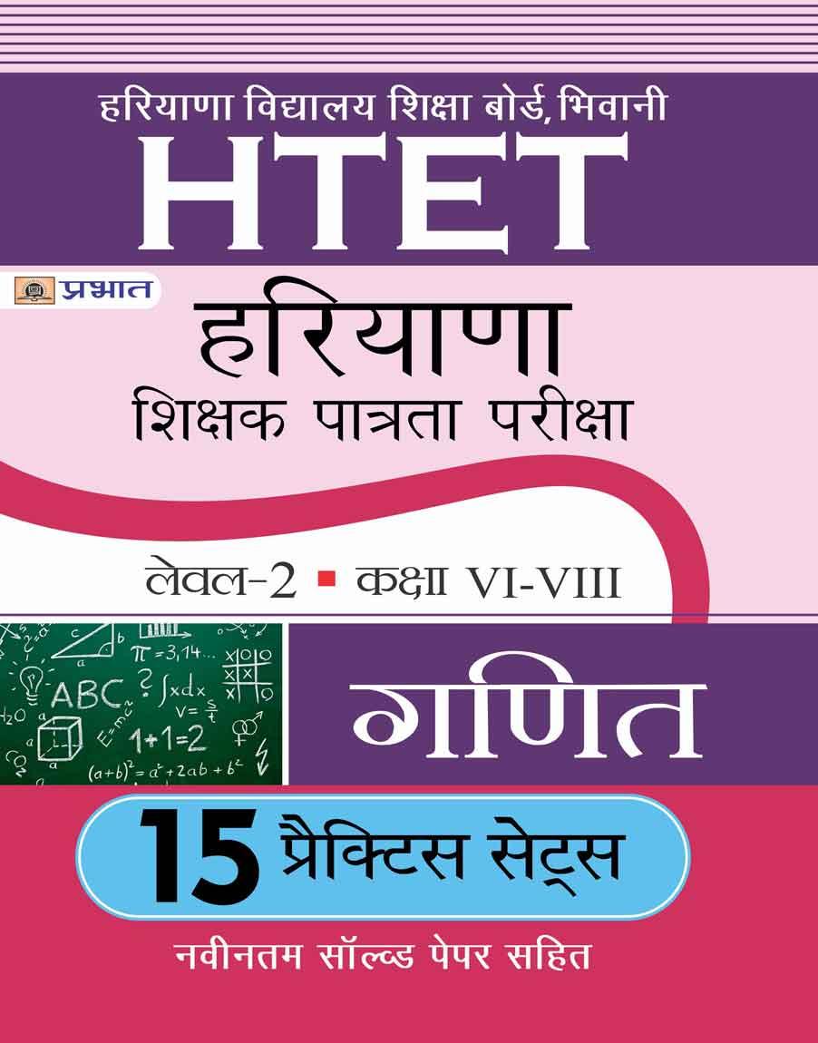 HTET (HARYANA SHIKSHAK PATRATA PARIKSHA) LEVEL-2 (CLASS VI-VIII) GANIT 15 PRACTICE SETS