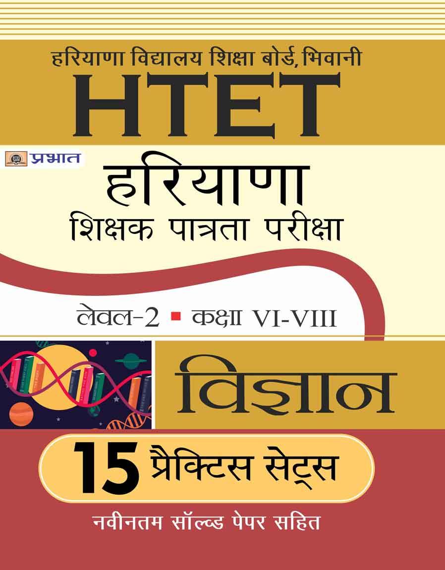 HTET HARYANA SHIKSHAK PATRATA PARIKSHA LEVEL-2 (CLASS VI-VIII) VIGYAN 15 PRACTICE SETS