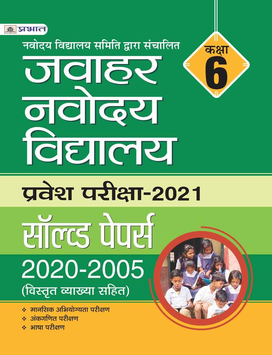 JAWAHAR NAVODAYA VIDYALAYA CLASS-VI SOLVED PAPERS (2020-2005)