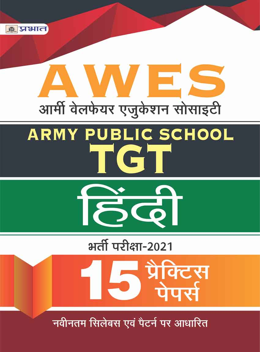 ARMY PUBLIC SCHOOL TGT HINDI 15 PRACTICE SETS