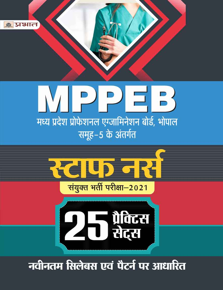 MPPEB STAFF NURSE SANYUKT BHARTI PARIKSHA-2021 25 PRACTICE SETS