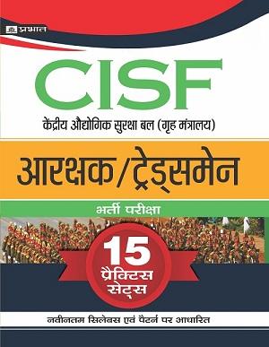 CISF Head Constable (Ministrial) Likhit Pariksha 15 Practice Sets