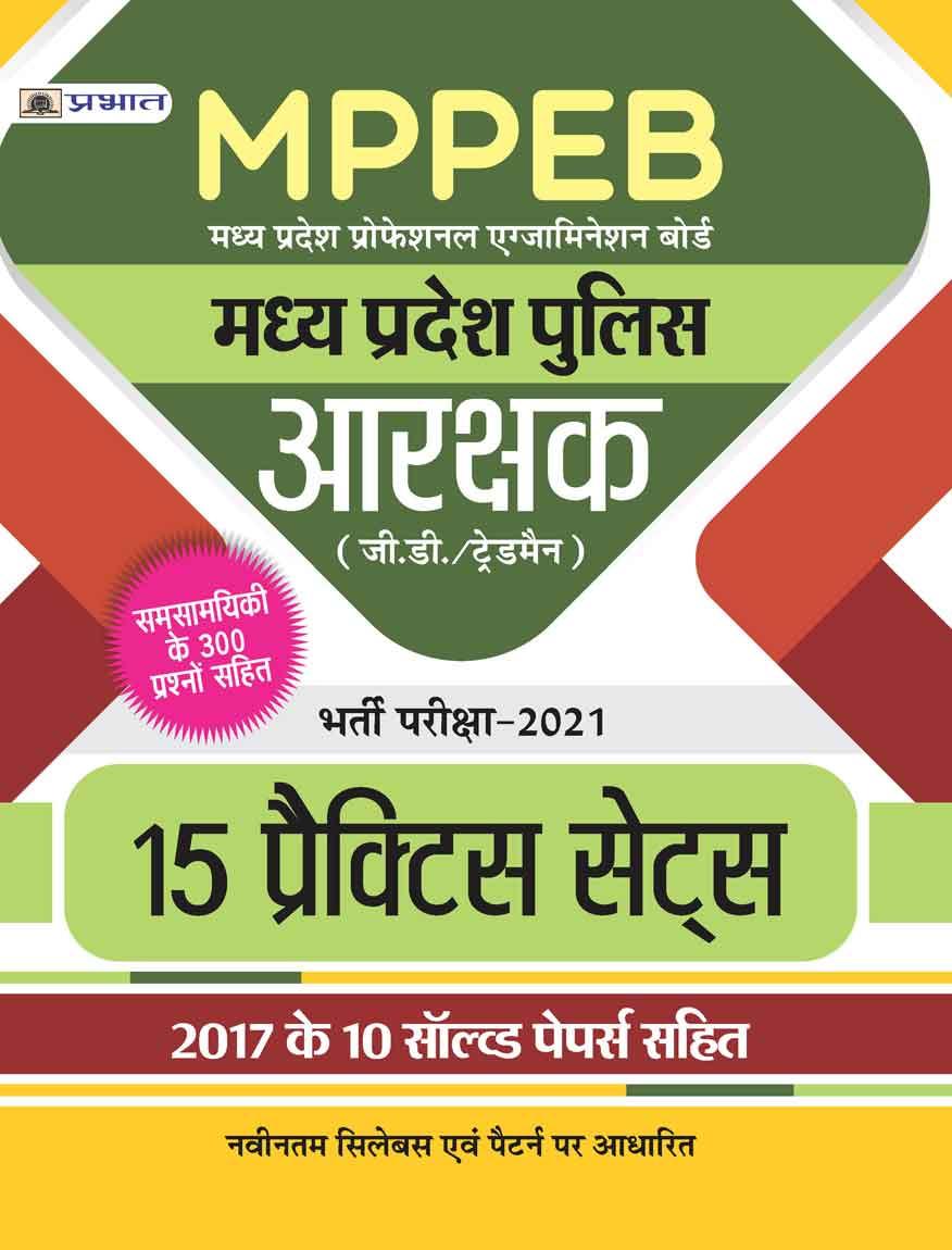 MADHYA PRADESH POLICE ARAKSHAK BHARTI PARIKSHA–2021 15 PRACTICE SETS