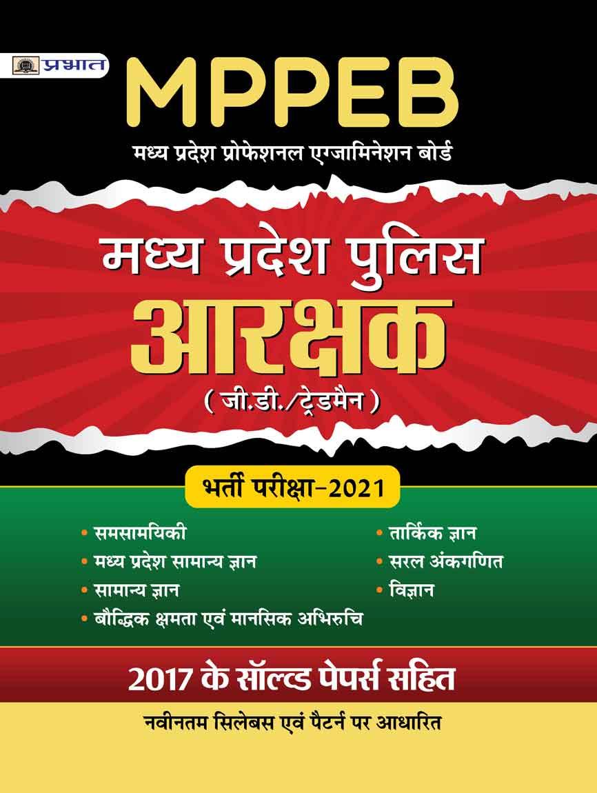 MADHYA PRADESH POLICE ARAKASHAK BHARTI PARIKSHA-2021