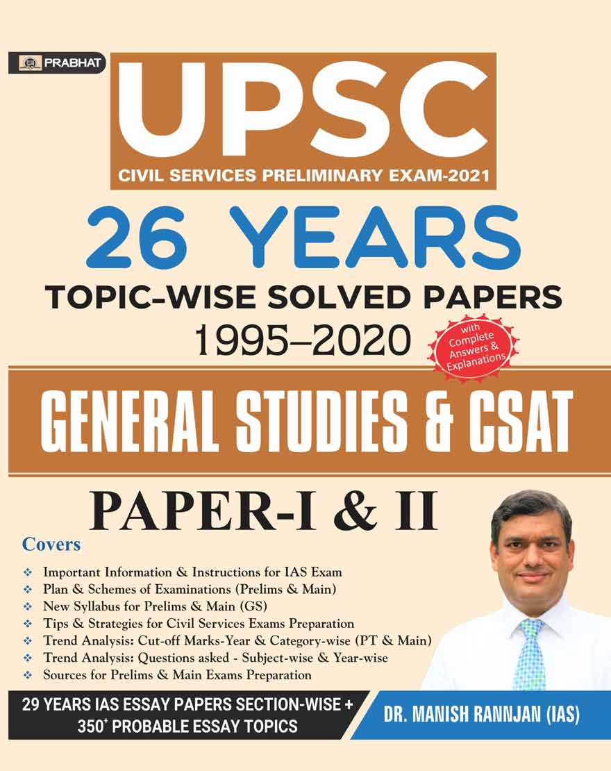 26 Years UPSC, Civil Services Prelims Topic-Wise Solved Paper (1995-20...