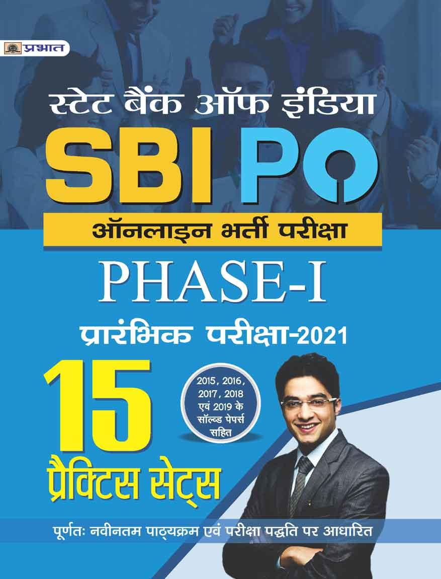 SBI PO ONLINE BHARTI PARIKSHA PHASE-I PRARAMBHIK PARIKSHA-2021 15 PRAC...