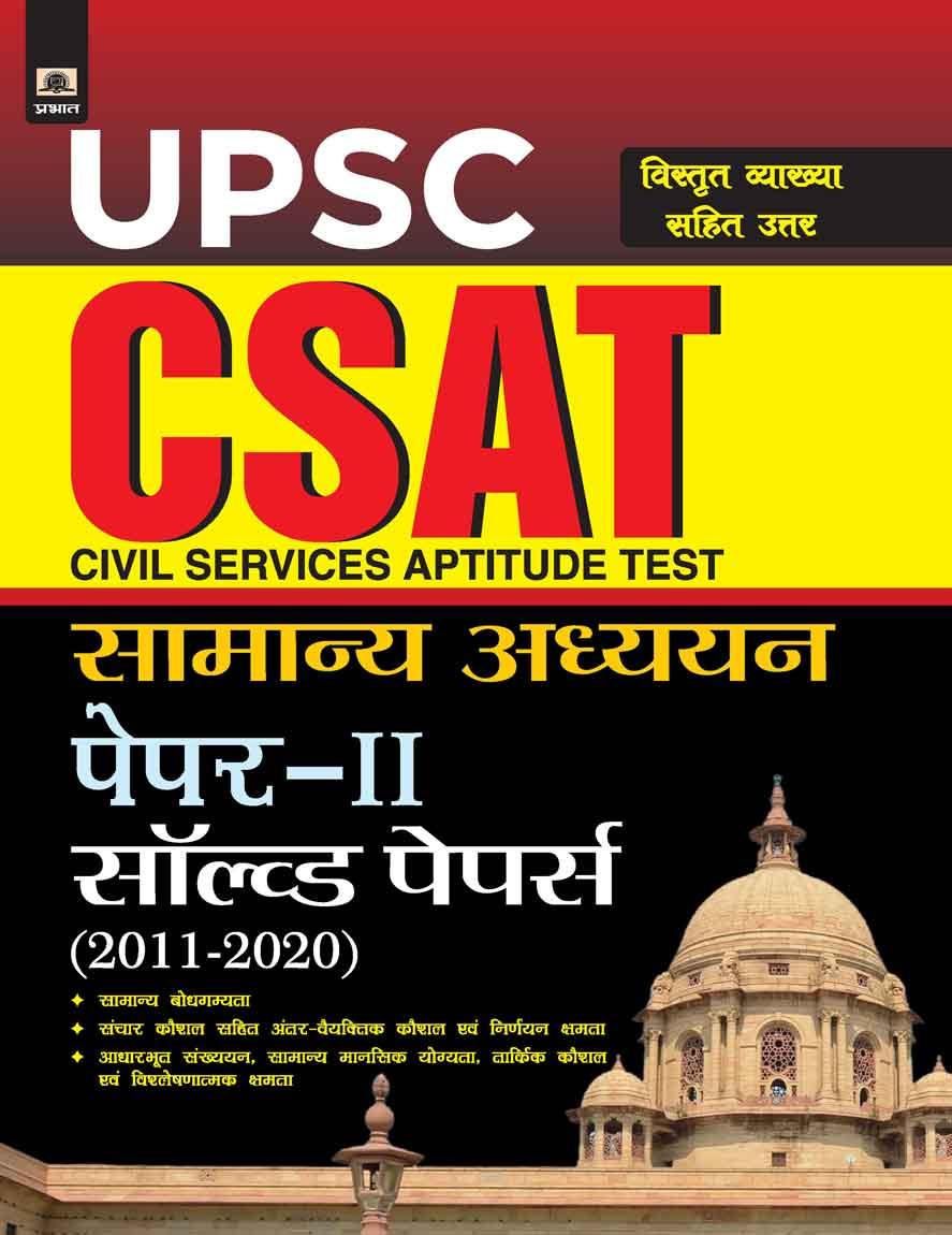 UPSC: CSAT SAMANYA ADHYAYAN PAPER-II SOLVED PAPERS 2011-2020