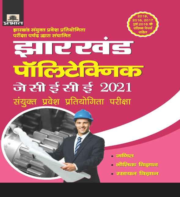 Jharkhand Polytechnic JCECE 2021 Sanyukt Pravesh Pratiyogita Pariksha