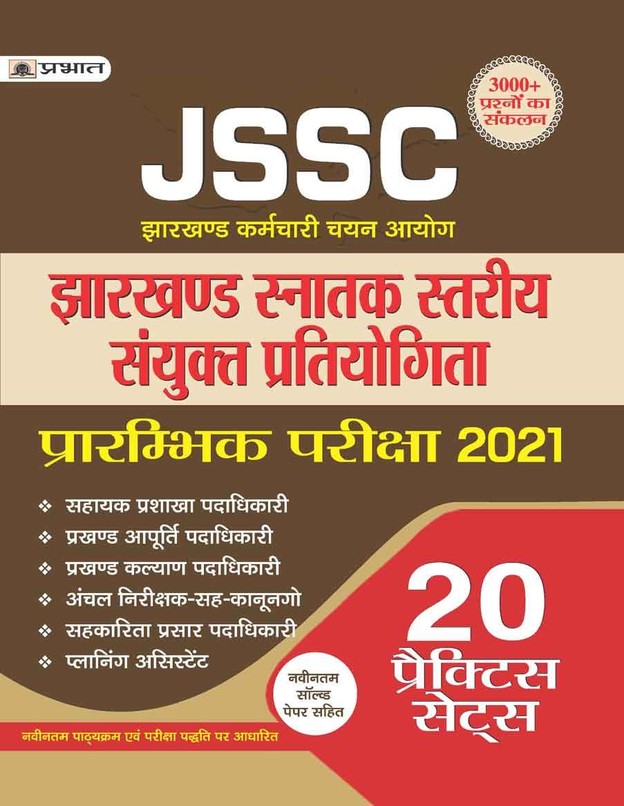 JSSC Jharkhand SNatak Stariya Sanyukt Pratiyogita PraramBhik Pariksha-...