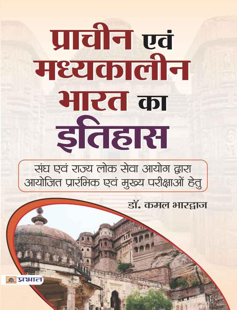 Prachin Evam Madhyakaleen Bharat Ka Itihas