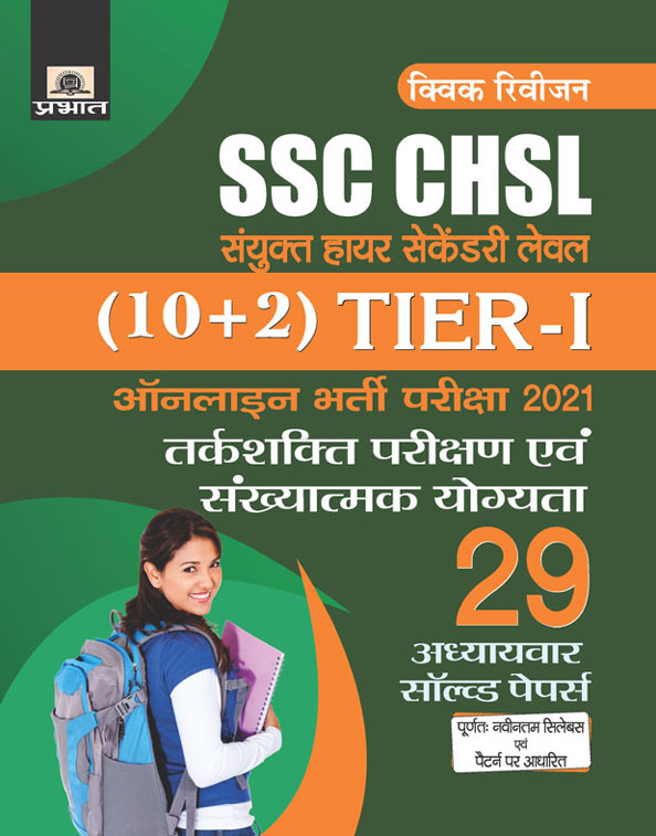 SSC CHSL SANYUKT HIGHER SECONDARY LEVEL (10+2)  TIER-I ONLINE BHARTI P...