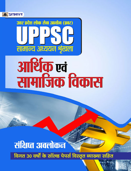 UPPSC : UTTAR PRADESH LOK SEVA AYOG (PRAVAR)  SAMANYA ADHYAYAN SHRINKH...
