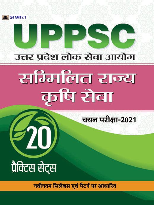 UPPSC : UTTAR PRADESH LOK SEVA AYOGSAMMILIT RAJYA KRISHI SEVA CHAYAN PARIKSHA-2021 20 PRACTICE SETS