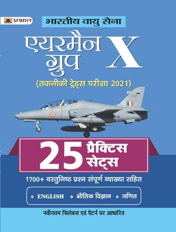 BHARTIYA VAYU SENA AIRMEN GROUP X (TAKNIKI TRADES PARIKSHA)-2021 25 PR...