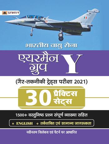 BHARTIYA VAYU SENA AIRMEN GROUP Y GAIR TAKNIKI TRADES PARIKSHA-2021 30...