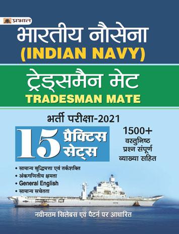 INDIAN NAVY TRADESMAN MATE (TMM) BHARTI PAREEKSHA-2021 15 PRACTICE SET...