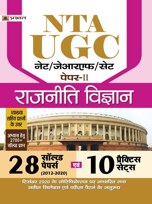 UGC NET/JRF/SET PAPER-II RAJNITI VIGYAN 10 PRACTICE SETS