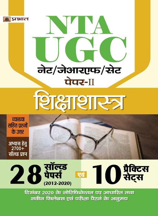 UGC NET/JRF/SET PAPER-II SHIKSHASHASTRA 10 PRACTICE SETS