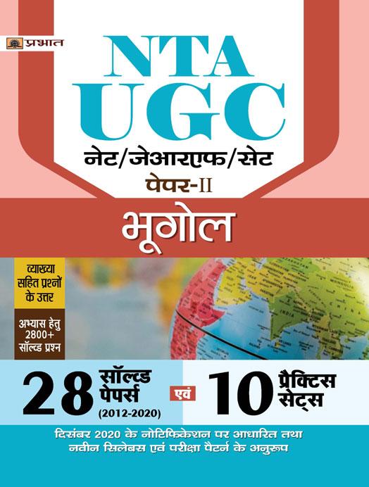 UGC NET/JRF/SET PAPER-II BHUGOL 10 PRACTICE SETS