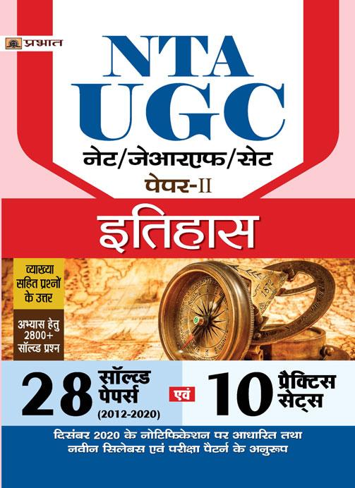 UGC NET/JRF/SET PAPER-II ITIHAS 10 PRACTICE SETS