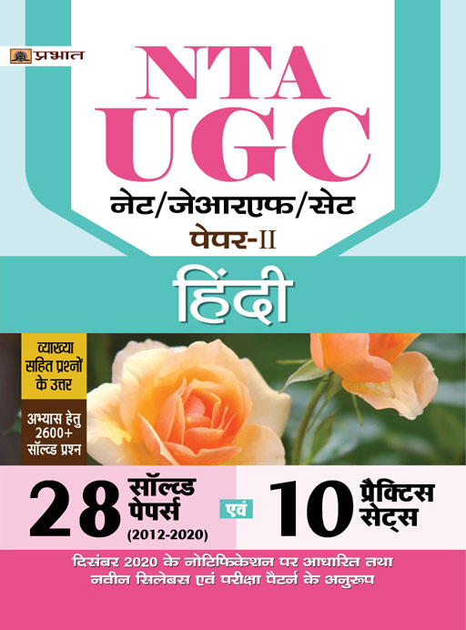 UGC NET/JRF/SET PAPER-II HINDI 10 PRACTICE SETS