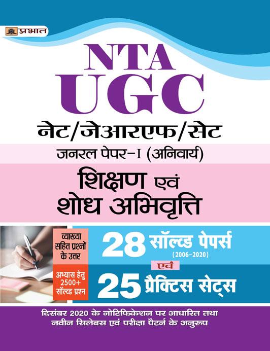 UGC NET/JRF/SET GENERAL PAPER-I (ANIVARYA) SHIKSHAN EVAM SHODH ABHIVRI...