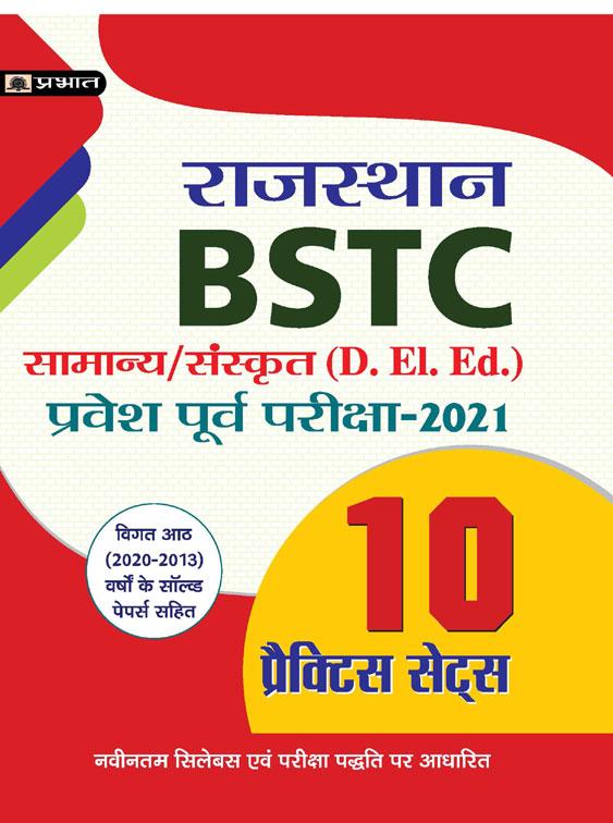 RAJASTHAN BSTC PRAVESH POORV PARIKSHA-2021 WITH 10 PRACTICE SETS