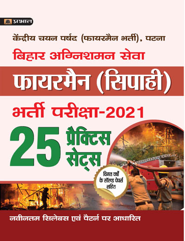 BIHAR AGNISHAMAN SEVA FIREMAN (SIPHAI) BHARTI PARIKSHA-2021 WITH 25 PR...