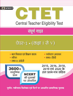 CTET CENTRAL TEACHER ELIGIBILITY TEST PAPER -I (CLASS : I - V )