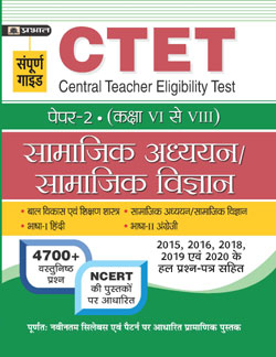 CTET CENTRAL TEACHER ELIGIBILITY TEST PAPER-II  CLASS : VI – VIII SA...