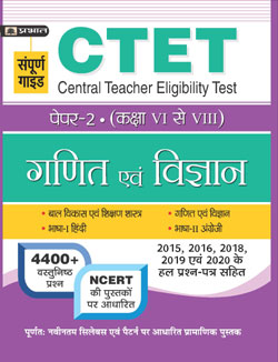 CTET CENTRAL TEACHER ELIGIBILITY TEST PAPER-II (CLASS : VI-VIII) GANIT...