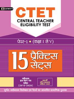 CTET CENTRAL TEACHER ELIGIBILITY TEST PAPER -I (CLASS : I - V ) 15 PRA...