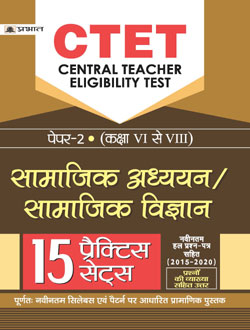 CTET CENTRAL TEACHER ELIGIBILITY TEST PAPER - II (CLASS : VI - VIII) S...