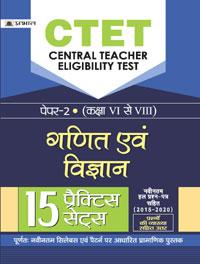 CTET CENTRAL TEACHER ELIGIBILITY TEST PAPER -II (CLASS : VI - VIII ) G...