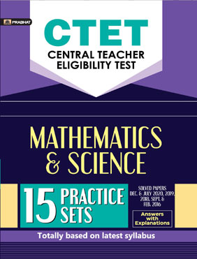 CTET CENTRAL TEACHER ELIGIBILITY TEST PAPER-II (CLASS: VI-VIII) MATHEMATICS AND SCIENCE 15 PRACTICE SETS