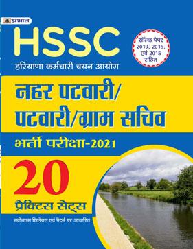 HSSC HARYANA NAHAR PATWARI/PATWARI (BHARTI PARIKSHA-2019) 20 PRACTICE ...
