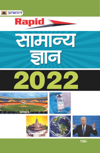 RAPID SAMANYA GYAN 2022 FOR ALL COMP: FOR ALL COMPETITIVE EXAMINATIONS...